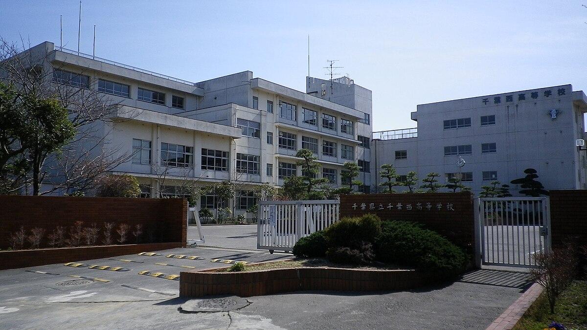 千葉 西 高校 千葉県立千葉西高等学校 - 千葉県学校教育