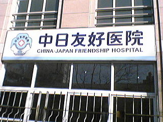 China-Japan Friendship Hospital Hospital in Beijing, China