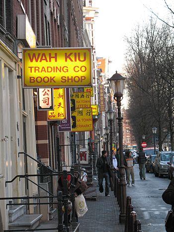 English: Chinatown Amsterdam