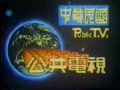 Chinese Public Television title screen 19840516.png