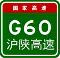 Chn expwy g40 sign.png