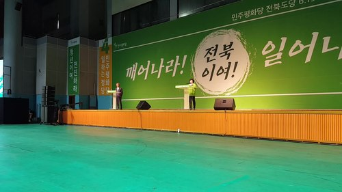 파일:Cho Bae-sook, Leader of the Party for Democracy and Peace is a congratulatory speech In the 6.13 local election ceremony.webm