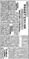 Chosun Ilbo 1926-05-31.png