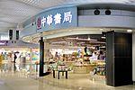 Chung Hwa Book Co., Airport Branch (Water) (Hong Kong).jpg