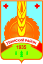 Coat of Arms of Uva Reg (Udmurtia).png