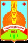 Coat of Arms of Uva Reg (Udmurtia).png