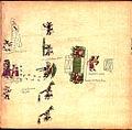 Codex Borbonicus (p. 29).jpg