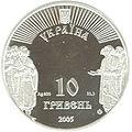 Coin of Ukraine Baturyn A.jpg