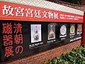 Confucian Shrine - panoramio (30).jpg
