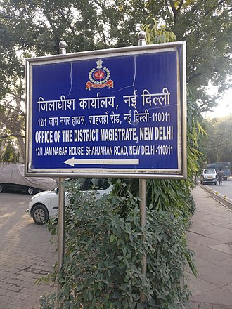 District magistrate (India) - A bilingual signboard of District magistrate office of New Delhi