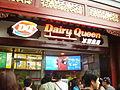 DairyQueeniNShanghai0.JPG