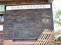 Danshan Nongguang Village Bulletin board.jpg
