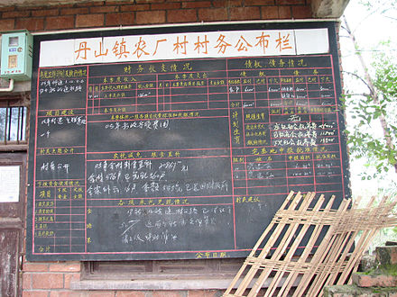 The Danshan, Sichuan Province Nongchang Village people Public Affairs Bulletin Board in September 2005 noted that RMB 25,000 in social compensation fees were owed in 2005. Thus far 11,500 RMB had been collected, so another 13,500 RMB had to be collected. Danshan Nongguang Village Bulletin board.jpg