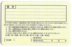 自転車の 自動車運転免許証更新期間 : 現在発行されている免許証の ...