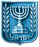 Emblem of Israel.jpg