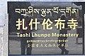 Entrance to Tashilhunpo Monastery, Shigatse, Tibet (1).jpg