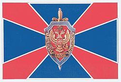 Флаг фсб россии