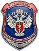 FSKN of Russia badge For Merit.jpg