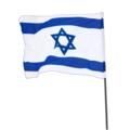 Flag-of-Israel-TB-Zachi-Evenor.png
