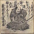 Fuonji Nyudo Shinnin.jpg