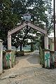 Gateway - Ramakrishna Mission Ashrama - NH-34 - Sargachi - Murshidabad 2014-11-29 0214.JPG