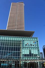 Gifu Broadcasting System in Gifu City Tower 43.jpg