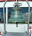 Glocke vom Dampfschiff Christoph.JPG