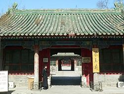 Heshen - Wikipedia, the free encyclopedia
