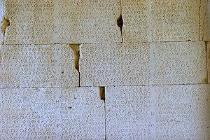 Gortyn code - Image: Gortys Law Code