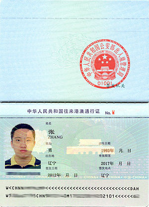 Exit-Entry Permit for Travelling to and from Hong Kong and Macau - Image: HKMO Two way Permit info page