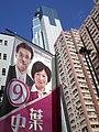 HK 2008 Lego Vote Banner Regina Ip Lau Suk-yee n Louis Shih Tai Cho a.jpg