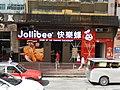 HK North Point Jollibee taped glass Sept-2018.jpg