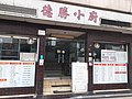 HK SW 上環 Sheung Wan 干諾道西 Connaught Road West buildings morning February 2020 SS2 15.jpg