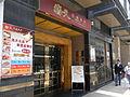 HK Sai Ying Pun Des Voeux Road 308 Ramada HK Hotel 海天 Hoi Tin Asia Harbour Restaurant.JPG