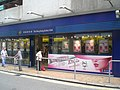 HK Shek Tong Tsui Des Voeux Road West Whitty Street Hong Kong Jockey Club.JPG