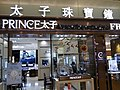HK Sheung Shui 上水廣場 Landmark North shop Princes Watches and Gold Jan 2017 Lnv2.jpg