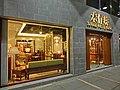 HK Wan Chai Queen's Road East night 東美中心 Dominion Centre 木作坊家品 Joineur Family Store furniture shop Apr-2013.JPG