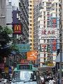 HK Wan Chai Road 灣仔道 shop signs May-2012.JPG