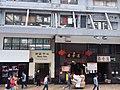 HK tram view 西營盤 Sai Ying Pun 德輔道西 Des Voeux Road West January 2019 SSG 36.jpg