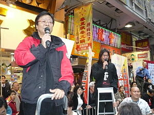 Politics of Hong Kong - Political activists voicing their concern in the Jan 2008 protest