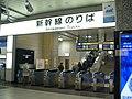 Hamamatsu station Shinkansen wicket.jpg