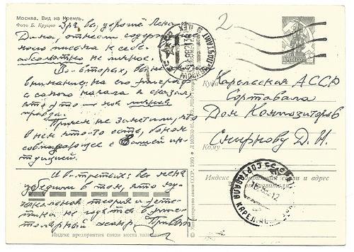 Herschkowitz Post Card 14 VIII 1982.jpg