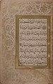 Hizb (Litany) of An-Nawawi MET sf1975-192-1-4r.jpg