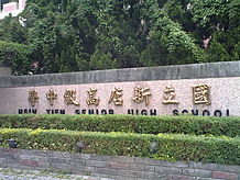 Hsin-Tien Senior High School.jpg