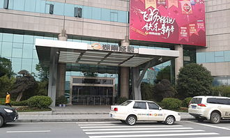 Hunan Broadcasting System - Office of Hunan eTV
