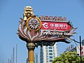 Hunan Road (Nanjing).jpg