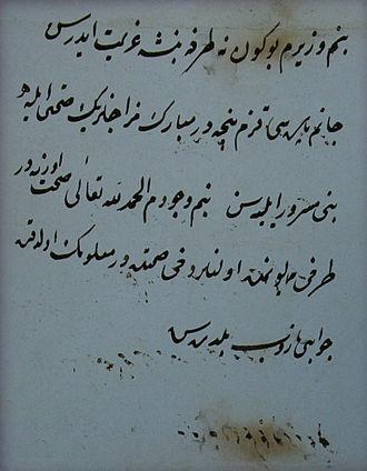 Hatt-i humayun - Image: Iii ahmedin hatti