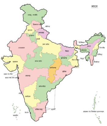 English: India map translated to Hindi