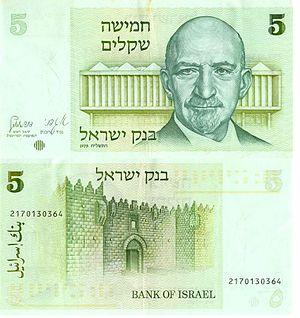 Old Israeli shekel - Image: Israel 5 Shkalim 1978 Obverse & Reverse