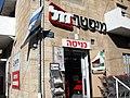 Jerusalem Ibn Gevirol 22 Mister Zol.jpg